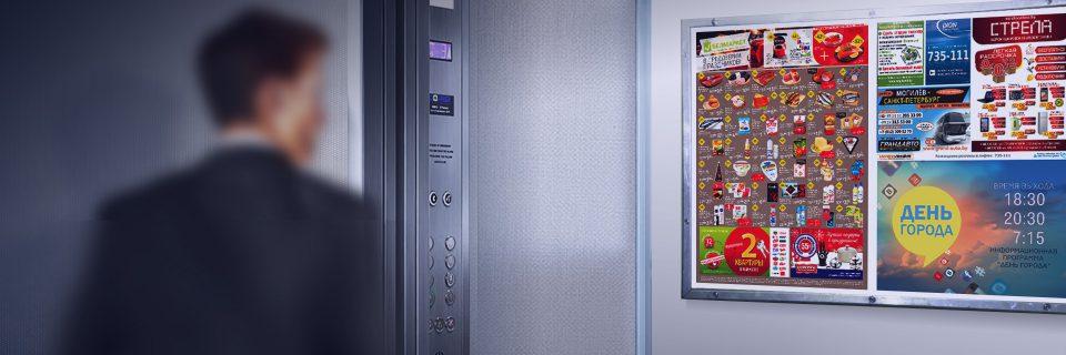 Рекламные стенды в лифтовых  кабинах города.
